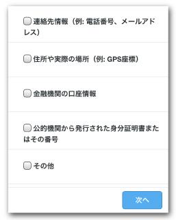 個人情報を含む内容についてより詳しい内容を選択する