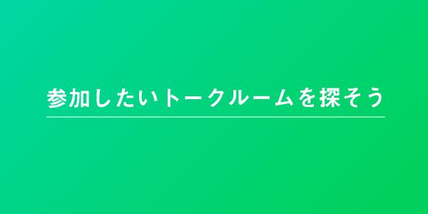 LINEオープンチャット上で検索のやり方