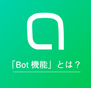 LINEオープンチャットのBot機能