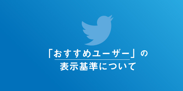 Twitterのおすすめユーザーに表示されるアカウントの基準