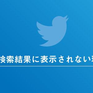 Twitter検索に表示されるアカウントと表示されないアカウントの基準