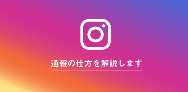 Instagramでの通報の仕方