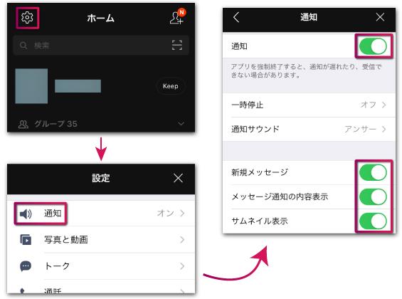 LINEアプリ側でポップアップ通知を有効にする手順