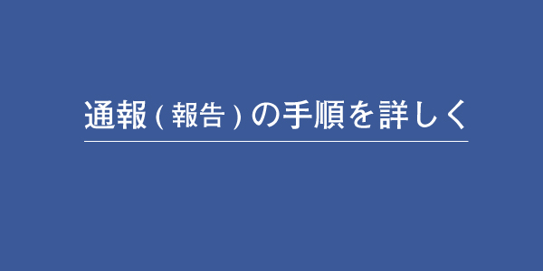 フェイスブックで報告する方法