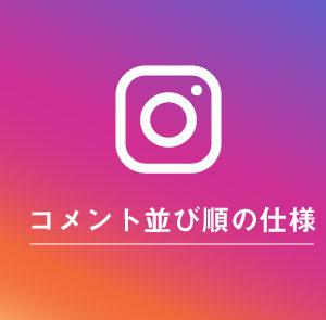 Instagramのコメント並びの仕様・仕組み