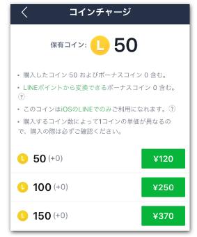 チャージするコインの量を選択する