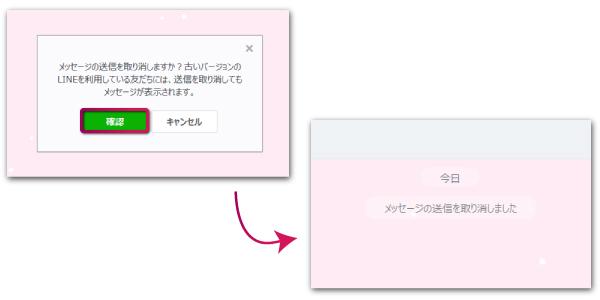 確認をクリックするとメッセージの送信が取り消しされる