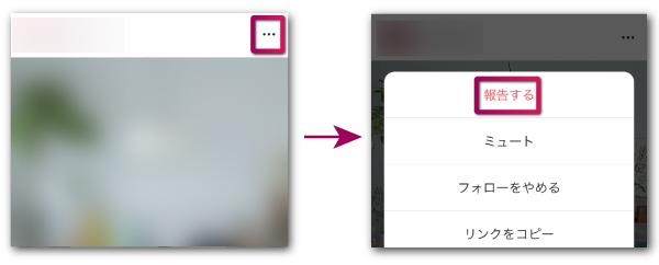 写真・動画の右上のメニューから報告するをタップ