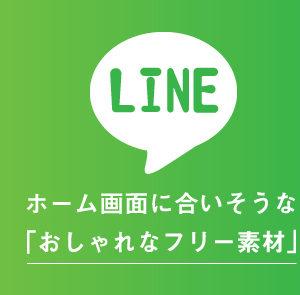 LINEのホーム画面に合う「おしゃれな無料画像」