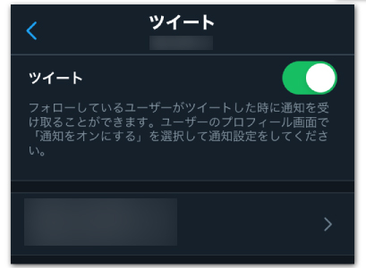 通知をオンにしていたアカウントが表示される