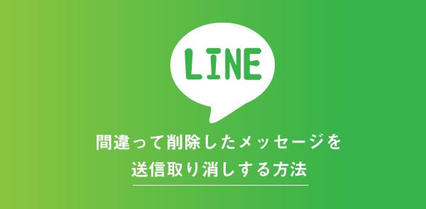 LINEで削除したメッセージを送信取り消しする方法