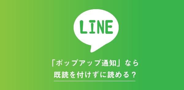 LINEのポップアップ通知を使えば既読を付けずにメッセージを見れる