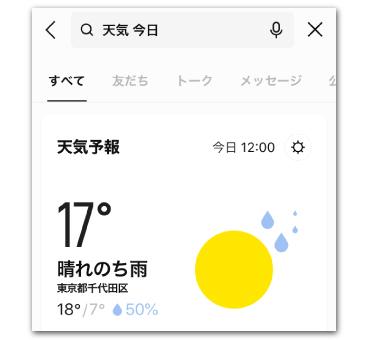 音声入力では天気予報を表示可能