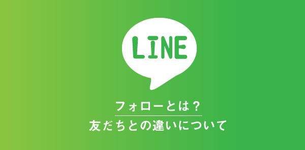 LINEのフォローとは?