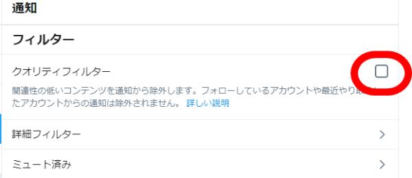 Twitter通知バグ