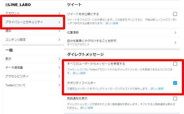 TwitterDM通知