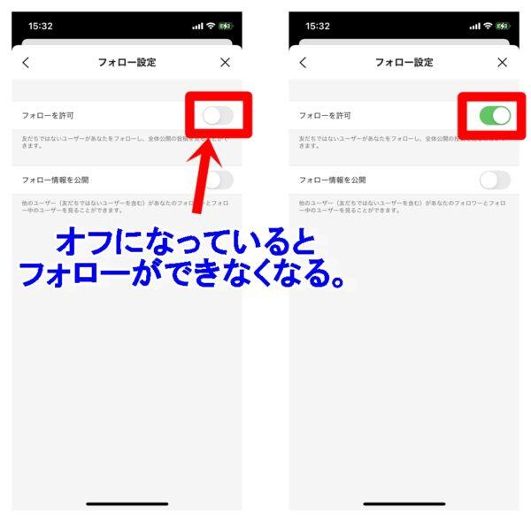 LINE フォロー設定