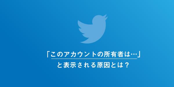 このアカウントの所有者はツイートの表示を制限していますと表示される原因