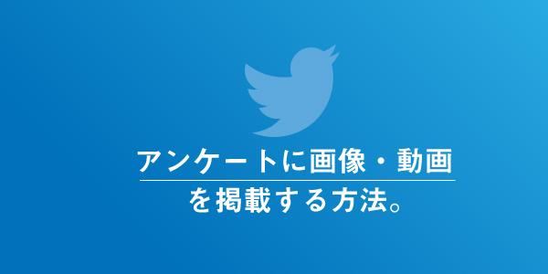 Twitterアンケートに画像や動画を挿入する方法