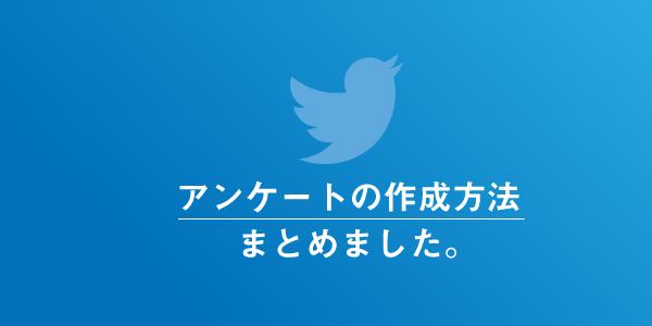 Twitterのアンケートのやり方・作り方