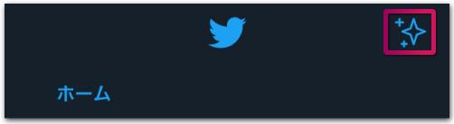 「suggest_activity_tweet」でいいねが消えない時の対策