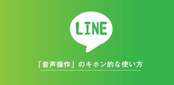 LINEの音声検索・音声操作の基本的な使い方