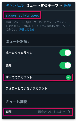 「suggest_activity_tweet」を追加して保存する