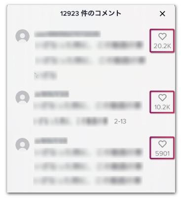 TikTokのコメントはいいね数が多い方が上位に表示される傾向が強い