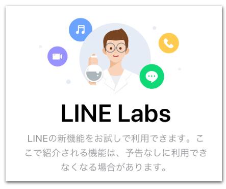 LINE Labsでは実装前の機能をお試しで使える