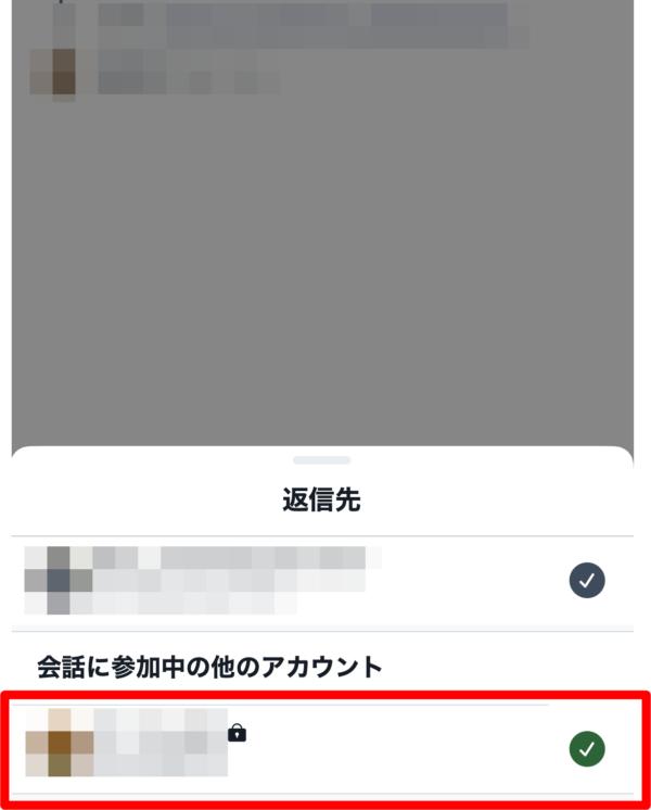Twitter 見えないアカウントを特定