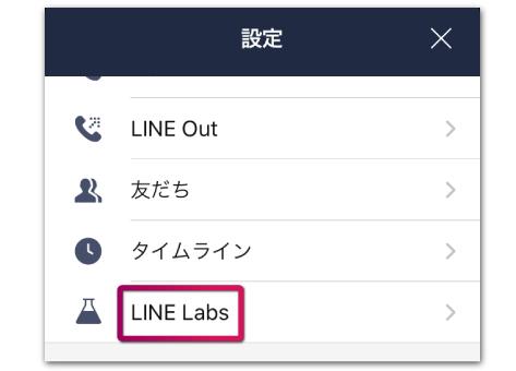 LINEの設定からLINE Labsを選択する
