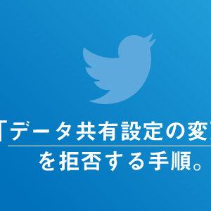 Twitterのデータ共有設定を変更する方法