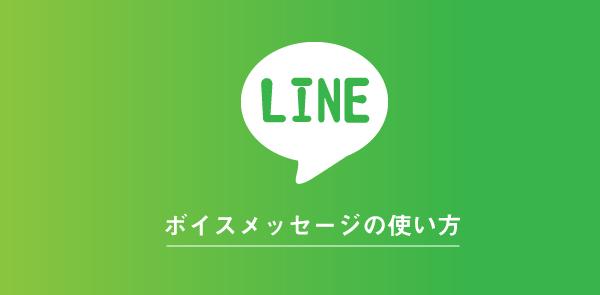 LINEのボイスメッセージの使い方
