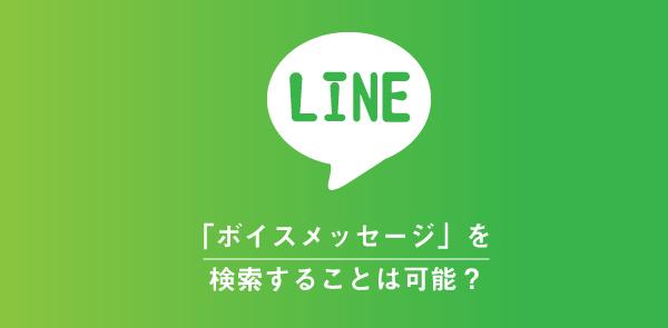 LINEボイスメッセージを検索する方法