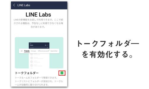 LINE Labsからトークフォルダーを有効化する