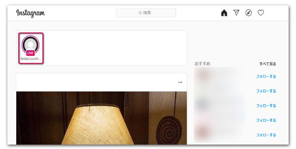 インスタ公式サイトにPCからアクセスする