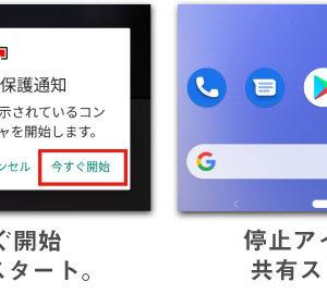Androidは今すぐ開始をタップ