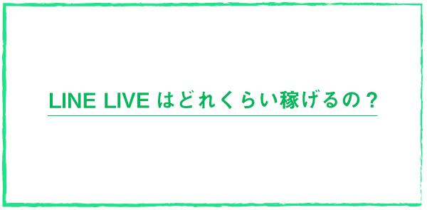 LINE LIVEで稼げる金額