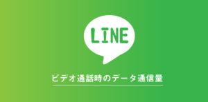 LINEビデオ通話時の通信量・データ消費量