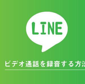 LINEビデオ通話を録画・録音する方法