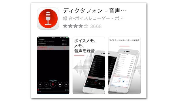 音声のみ録音する場合はディクタフォンを使う