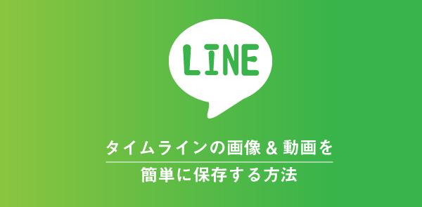 LINEのタイムラインの画像と動画を保存する方法