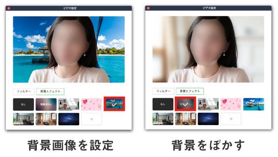ビデオエフェクトでは背景画像やぼかし機能が使える
