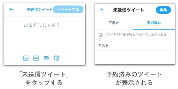 ツイート作成画面からよ済みのツイートを表示する