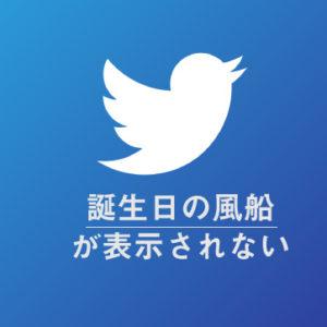 Twitterの誕生日の風船が飛ばない時の原因と対処法