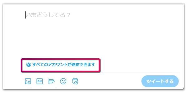 ツイート作成画面を開くと「すべてのアカウントが返信できます」と記載された項目が表示される