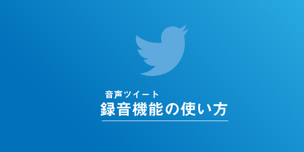 Twitterの録音機能の使い方