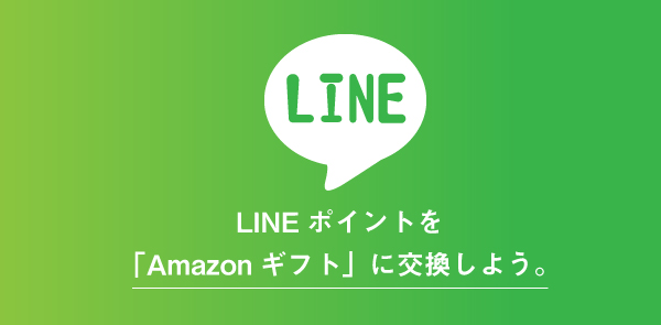 LINEポイントをAmazonギフト券に交換する方法