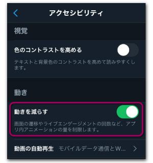 Twitterアプリ内の動きを減らす設定を有効化していると風船が飛ばない