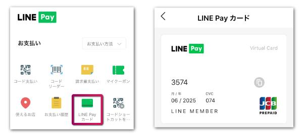 LINE Payカードをタップしてバーチャルカードを発行